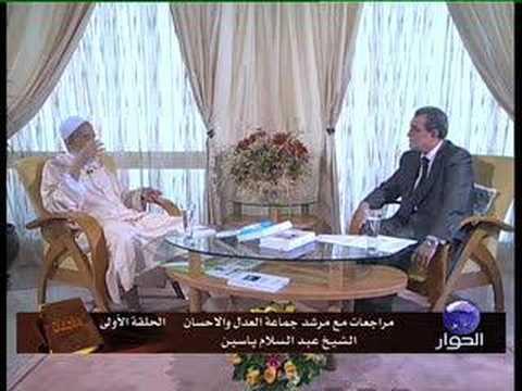 مراجعات مع الأستاذ عبد السلام ياسين – الحلقة الأولى