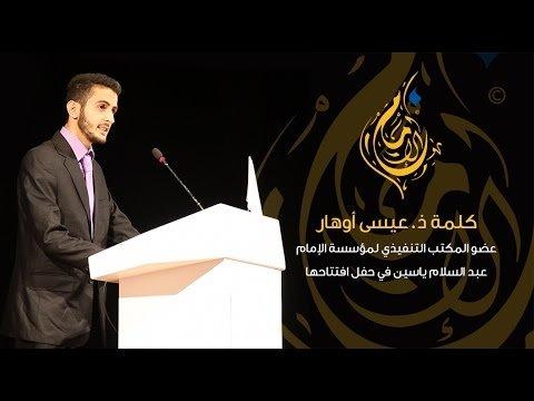 كلمة ذ.عيسى أوهار  عضو المكتب التنفيذي لمؤسسة الإمام  عبد السلام ياسين في حفل افتتاحها