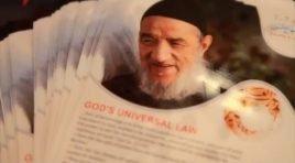 شريط تعريفي بمؤسسة الإمام عبد السلام ياسين