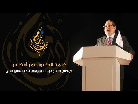 كلمة  د. عمر أمكاسو الرئيس الشرفي لمؤسسة الإمام عبد السلام ياسين في حفلها الافتتاحي