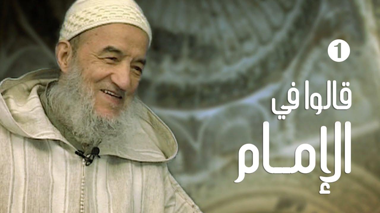 قالوا في الإمام | 1 | شهاداتٍ  حية من علماء ومفكرين ودعاة وسياسيين في حق الإمام عبد السلام ياسين