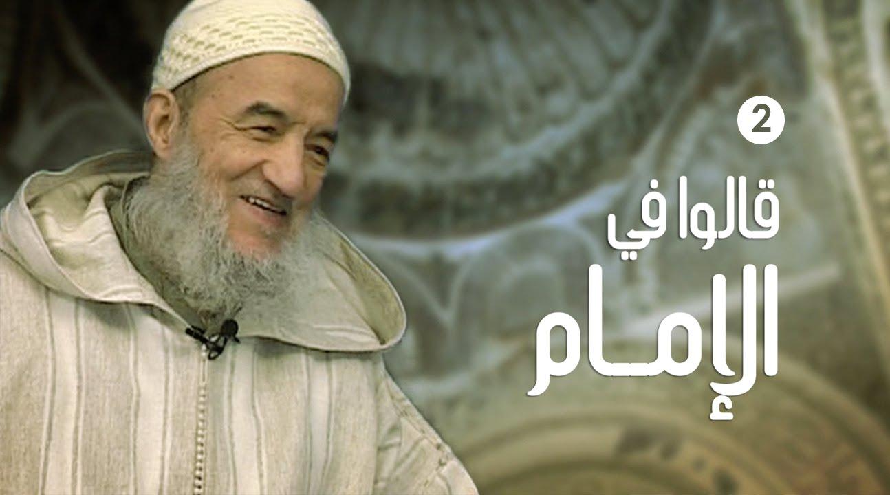 قالوا في الإمام | 2 | شهاداتٍ حية من علماء ومفكرين ودعاة وسياسيين في حق الإمام عبد السلام ياسين