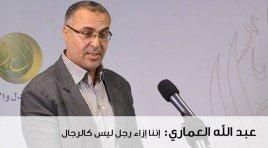 عبد الله العماري: إننا إزاء رجل ليس كالرجال