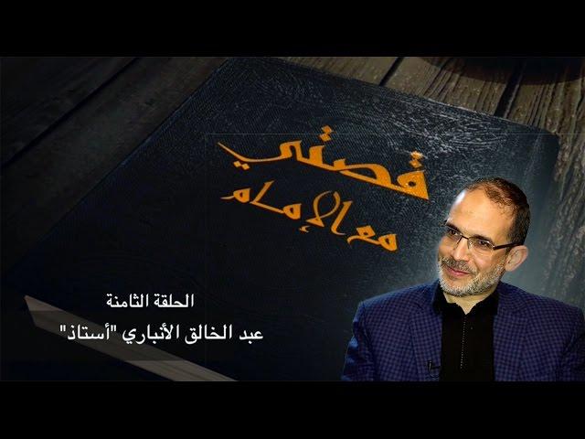 قصتي مع الإمام: الحلقة |8| عبد الخالق الأنباري