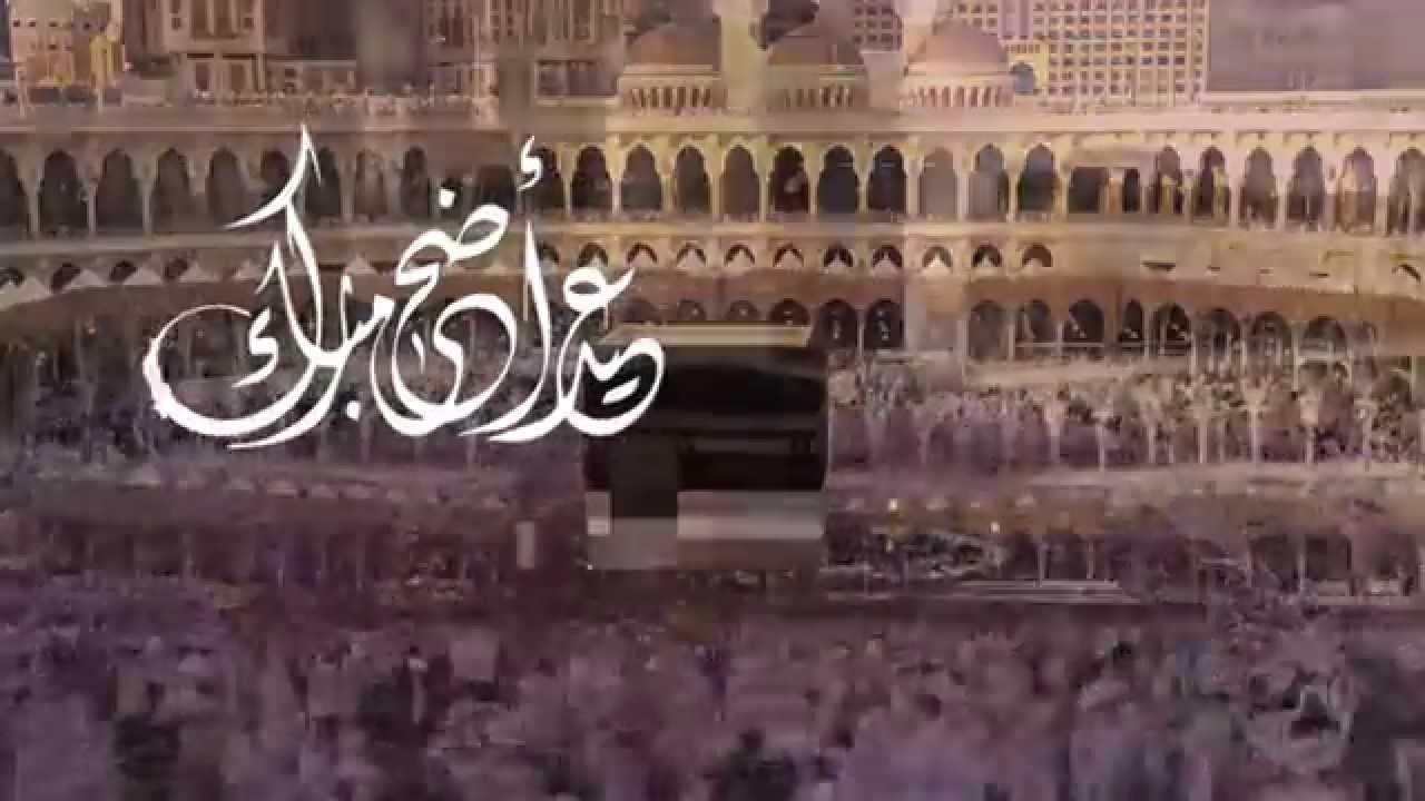 مؤسسة مواقع الإمام عبد السلام ياسين رحمه الله تُبارك لكم حلول عيد الأضحى المبارك