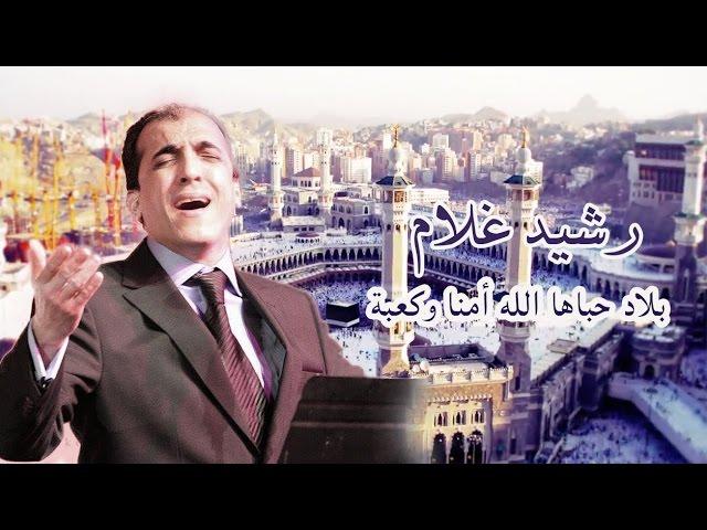 رشيد غلام| بلاد حباها الله أمنا وكعبة