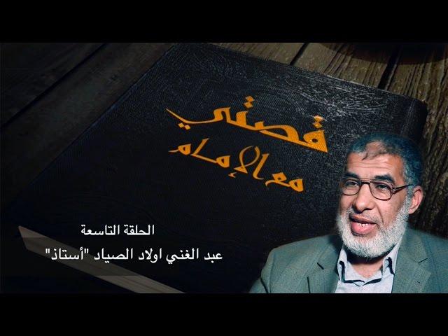 قصتي مع الإمام: الحلقة  9  عبد الغني اولاد الصياد