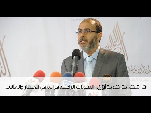 الأستاذ محمد حمداوي: التحولات الراهنة، قراءة في المسار والمآلات.