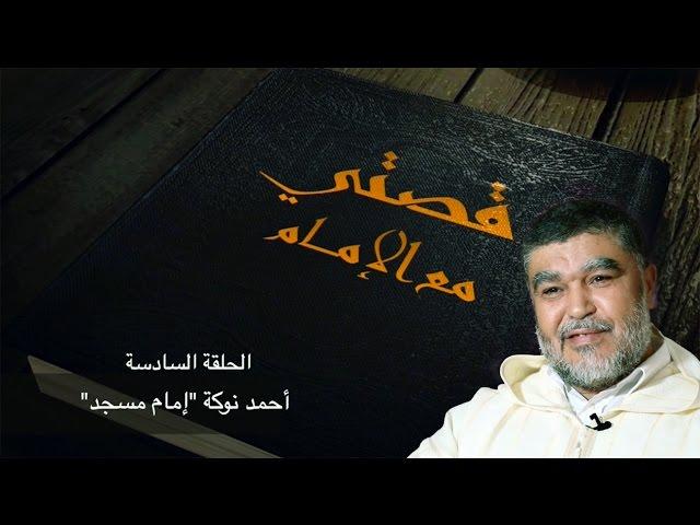 قصتي مع الإمام/ الحلقة 6: أحمد نوكة