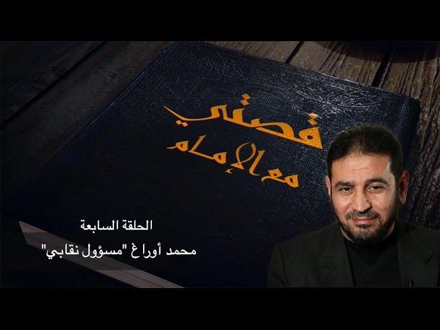 قصتي مع الإمام/ الحلقة 7: محمد أوراغ