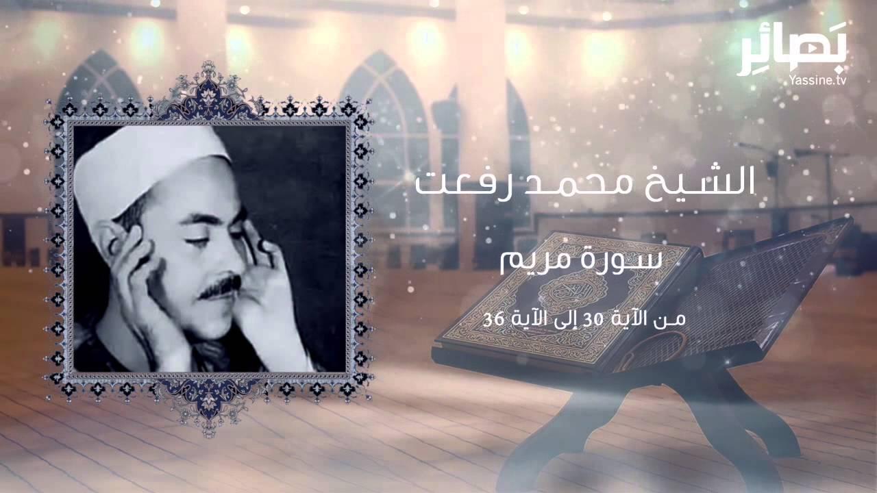 الشيخ محمد رفعت | ما تيسر من سورة مريم