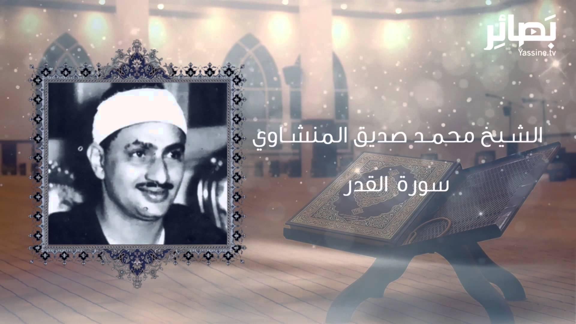 الشيخ محمد صديق المنشاوي | سورة القدر