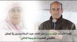 خالد ياسين: للا خديجة أمنيتها الوحيدة أن تدفن جنب زوجها رحمه الله