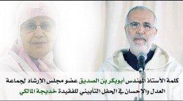 أبو بكر بن الصديق: للا خديجة امرأة طيبة مؤمنة ذاكرة لله تعالى رحيمة صوامة قوامة
