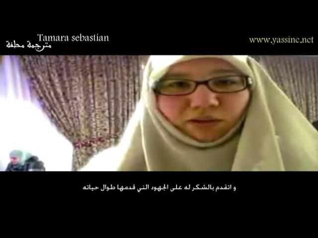 تعزية Tamara Sebastien من إسبانيا في الإمام المجدد