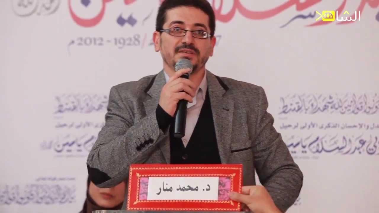 كلمة د.محمد منار: بعض معالم تجديد الفكر السياسي عند الأستاذ عبد السلام ياسين رحمه الله