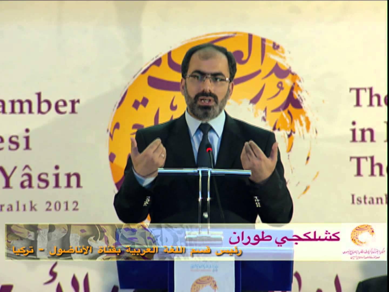 كلمة ذ.كشلاكجي طوران، عن قناة الأناضول، في الحفل الختامي للمؤتمر