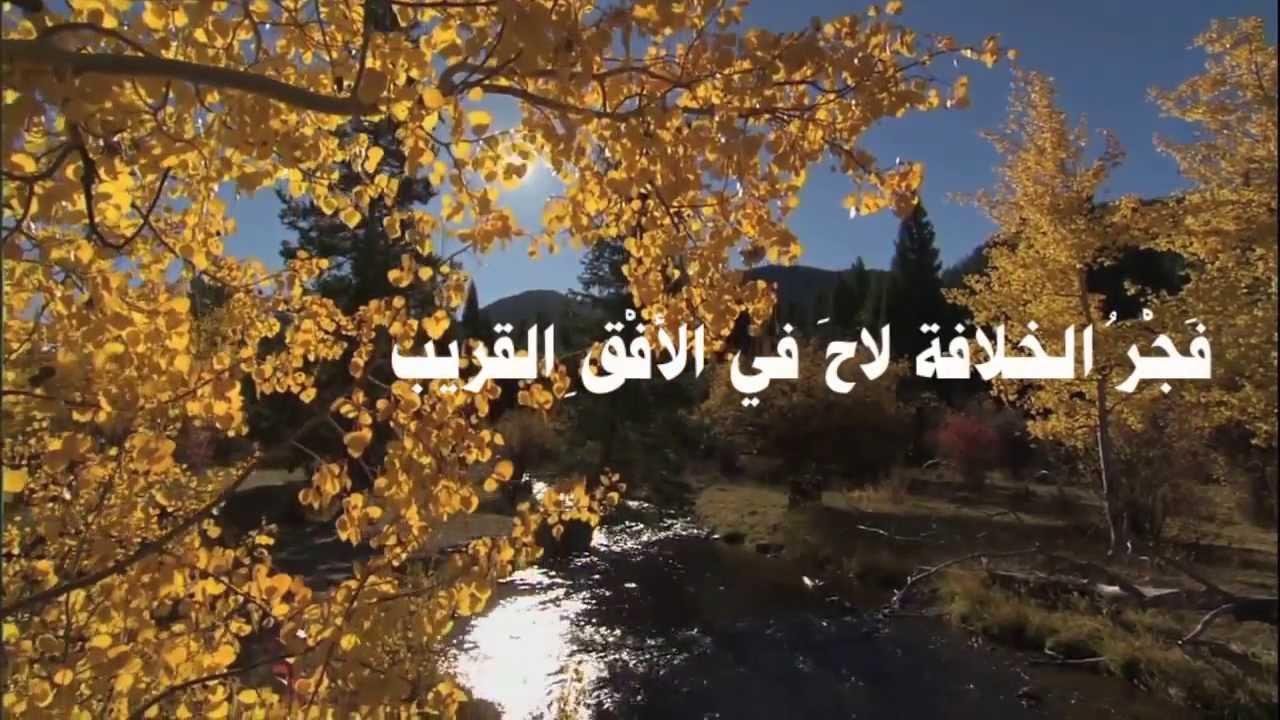 فجر الخلافة: قطوف من سلسلة الكتاب المسموع للإمام عبد السلام ياسين رحمه الله