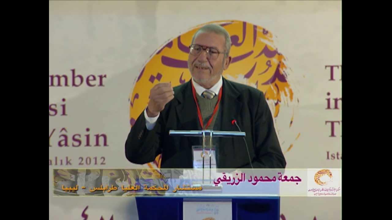 كلمة د.جمعة الزريكي، من ليبيا، في الحفل الختامي للمؤتمر