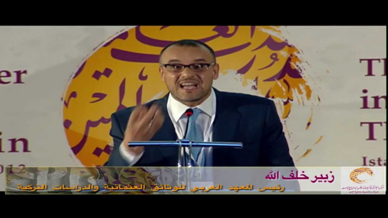 كلمة د.الزبير خلف الله، رئيس المعهد العربي للوثائق العثمانية، في افتتاح المؤتمر