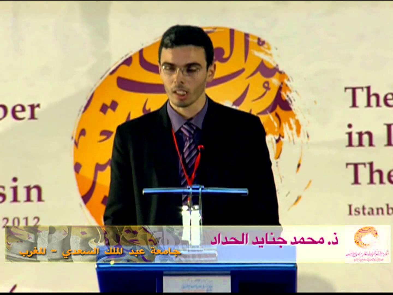 د.محمد جنايد الحداد: مفهوم دولة القرآن في نظرية المنهاج النبوي