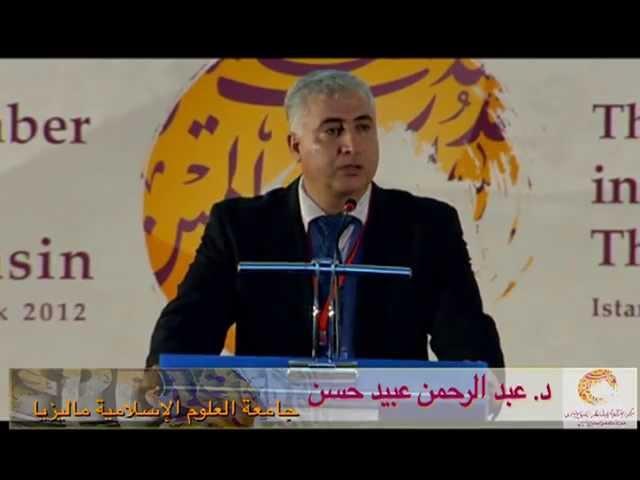 د.عبد الرحمن عبيد حسن: الأساس القرآني لنقد الحداثة عند الأستاذ عبد السلام ياسين