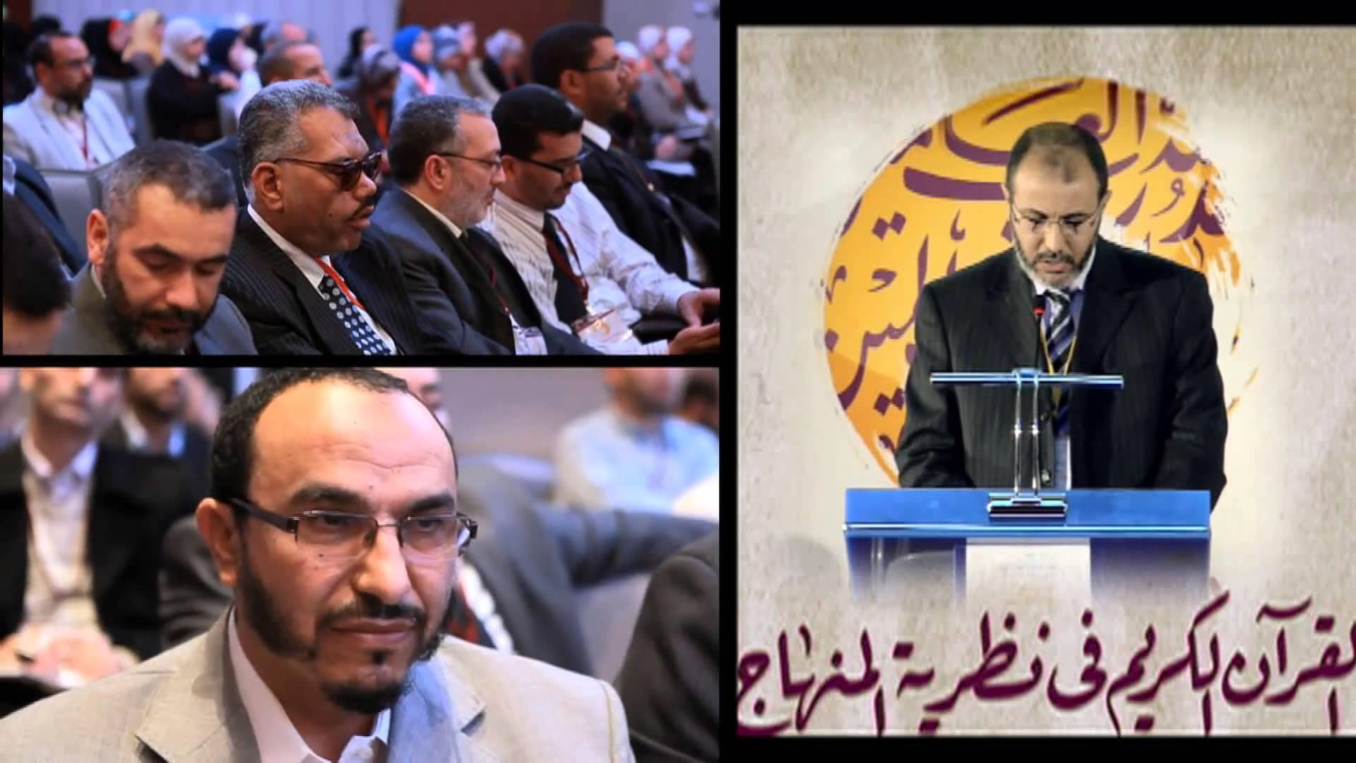 وثائقي – المؤتمر الدولي: مركزية القرآن في نظرية المنهاج