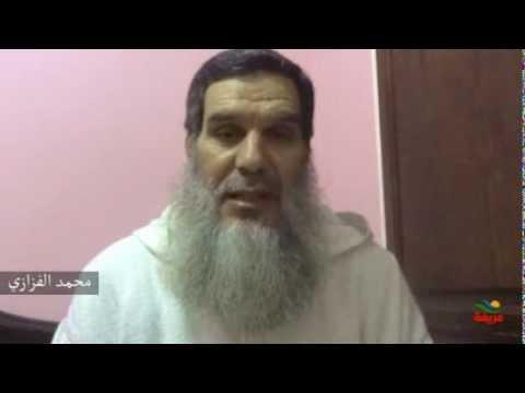 تعزية الشيخ الفزازي: عبد السلام ياسين أحد أهرام الأمة