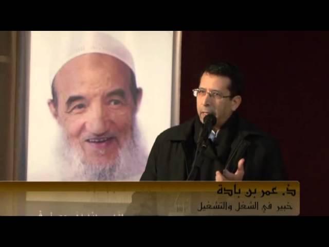 شهادة ذ. عمر بنباجة في حفل تأبين الإمام بالبيضاء
