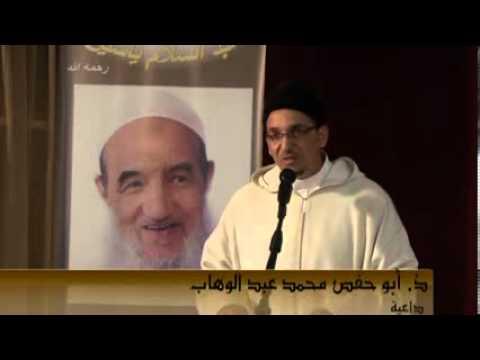 شهادة الشيخ أبو حفص في تأبين الإمام عبد السلام ياسين