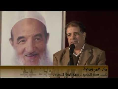 شهادة ذ. عمر ودرة نقيب هيئة المحامين بجهة الدار البيضاء