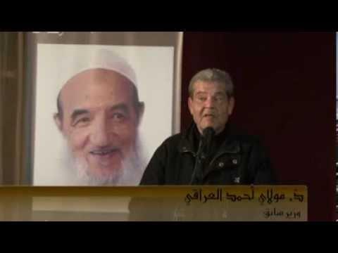 شهادة الدكتوراحمد العراقي في الإمام المجدد