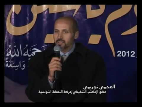 تصريح ذ. لوريمي من تونس في تأبين الإمام المجدد ياسين