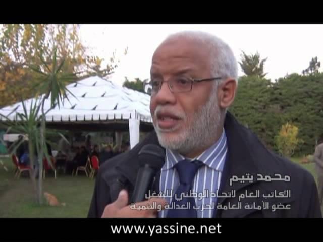 تصريح ذ. محمد يتيم حول وفاة الإمام المجدد ياسين
