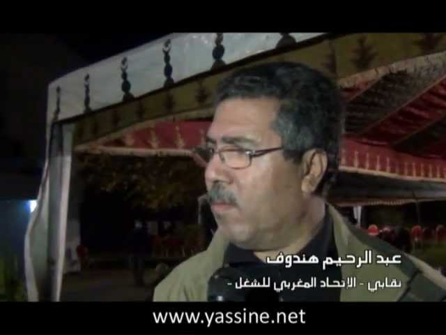 تصريح م. عبد الرحيم هندوف حول وفاة الإمام المجدد ياسين