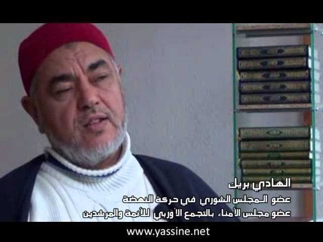 شهادة الهادي بريك في حق الإمام المجدد عبد السلام ياسين