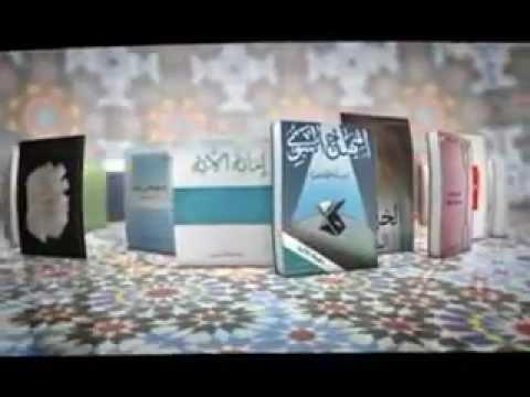 مؤلفات الأستاذ المرشد عبد السلام ياسين