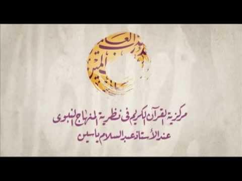برومو  المؤتمر الدولي الأول عن ذ. عبد السلام ياسين