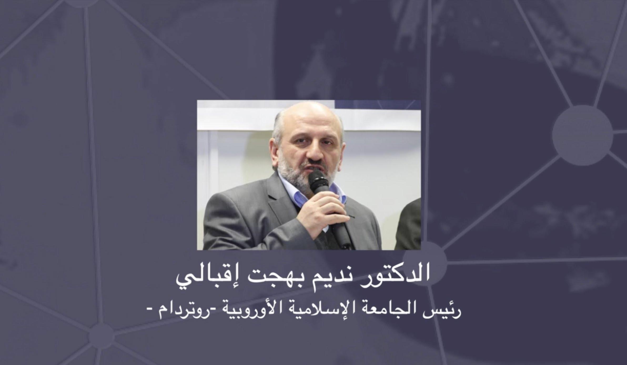 د. بهجت: هذه الندوة العلمية عن الإمام عبد السلام ياسين ستفتح لنا آفاقا هنا في أوروبا إن شاء الله
