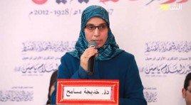 دة. خديجة مسامح، معالم التجديد عند ذ. عبد السلام ياسين رحمه الله في قضية المرأة