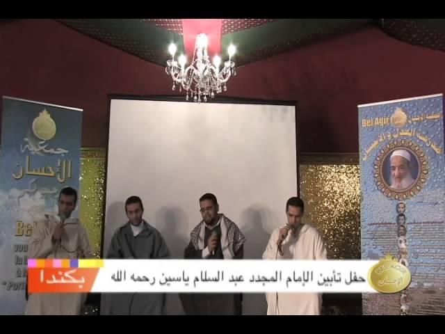 حفل تأبين الإمام رحمه الله بمدينة مونتريال – كندا