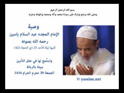 وصية الإمام المجدد عبد السلام ياسين