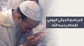 البرنامج الحياتي اليومي للإمام عبد السلام ياسين رحمه الله