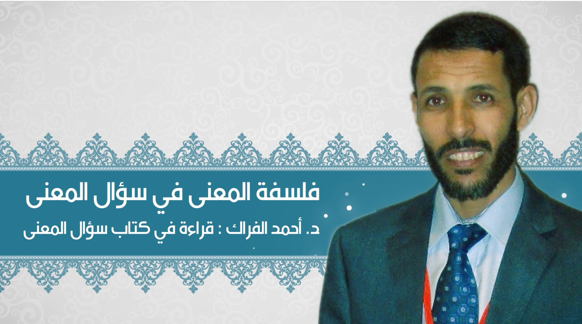 الدكتورأحمد الفراك:  فلسفة المعنى في سؤال المعنى