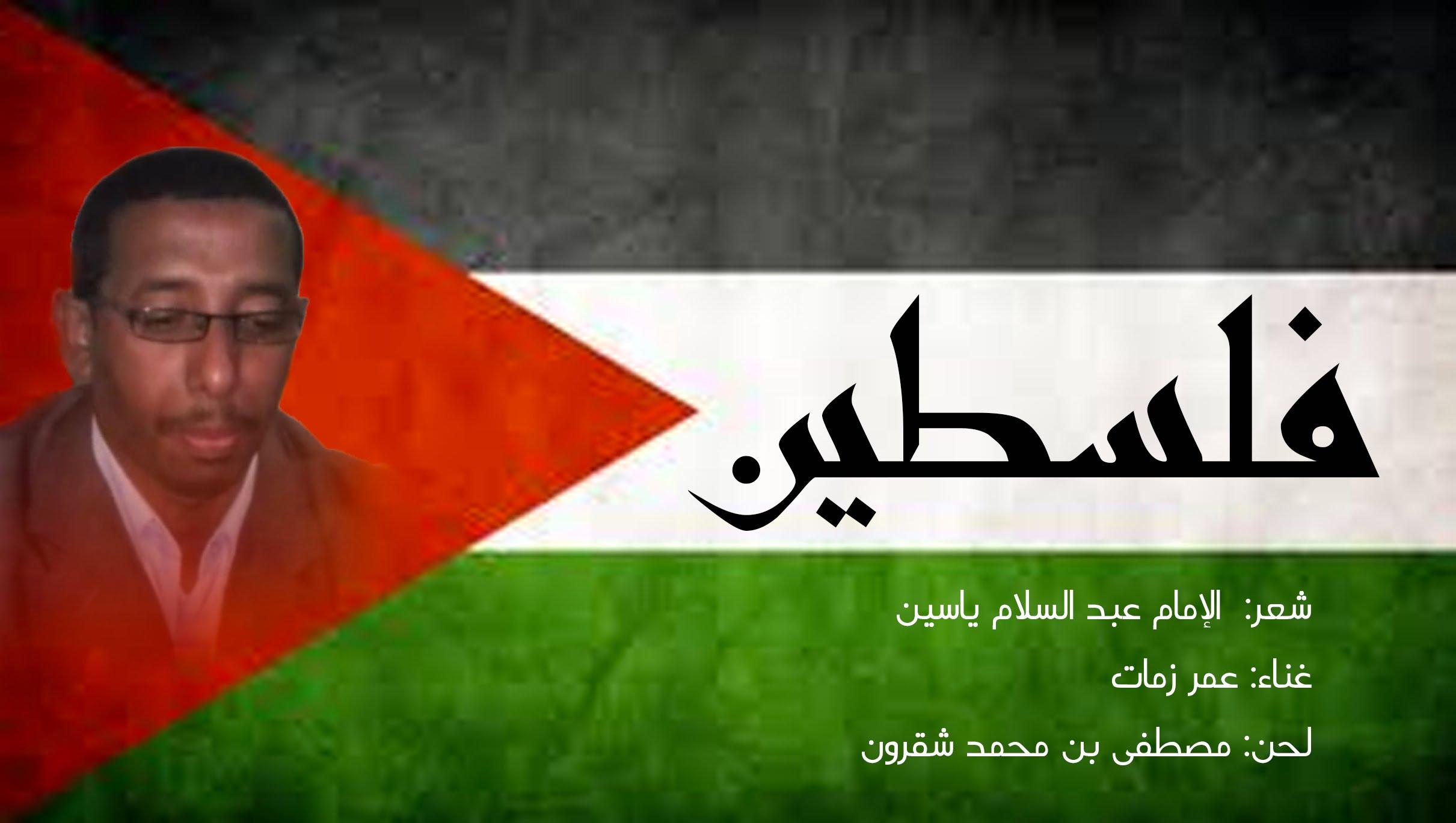 فلسطين: شعر| الإمام عبد السلام ياسين رحمه الله. أداء| عمر زمات رحمه الله.