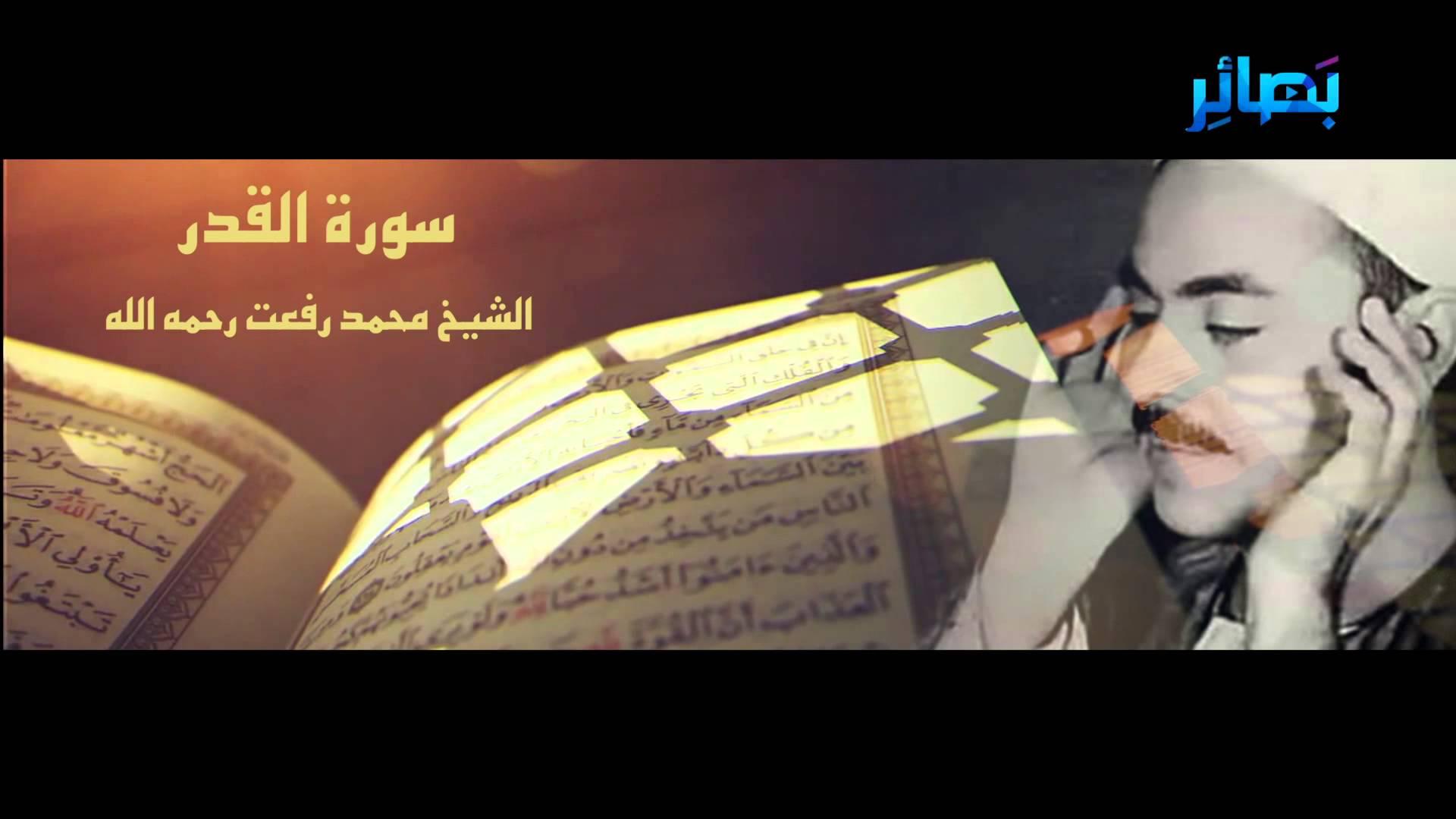 """""""سورة القدر"""" الشيخ محمد رفعت"""
