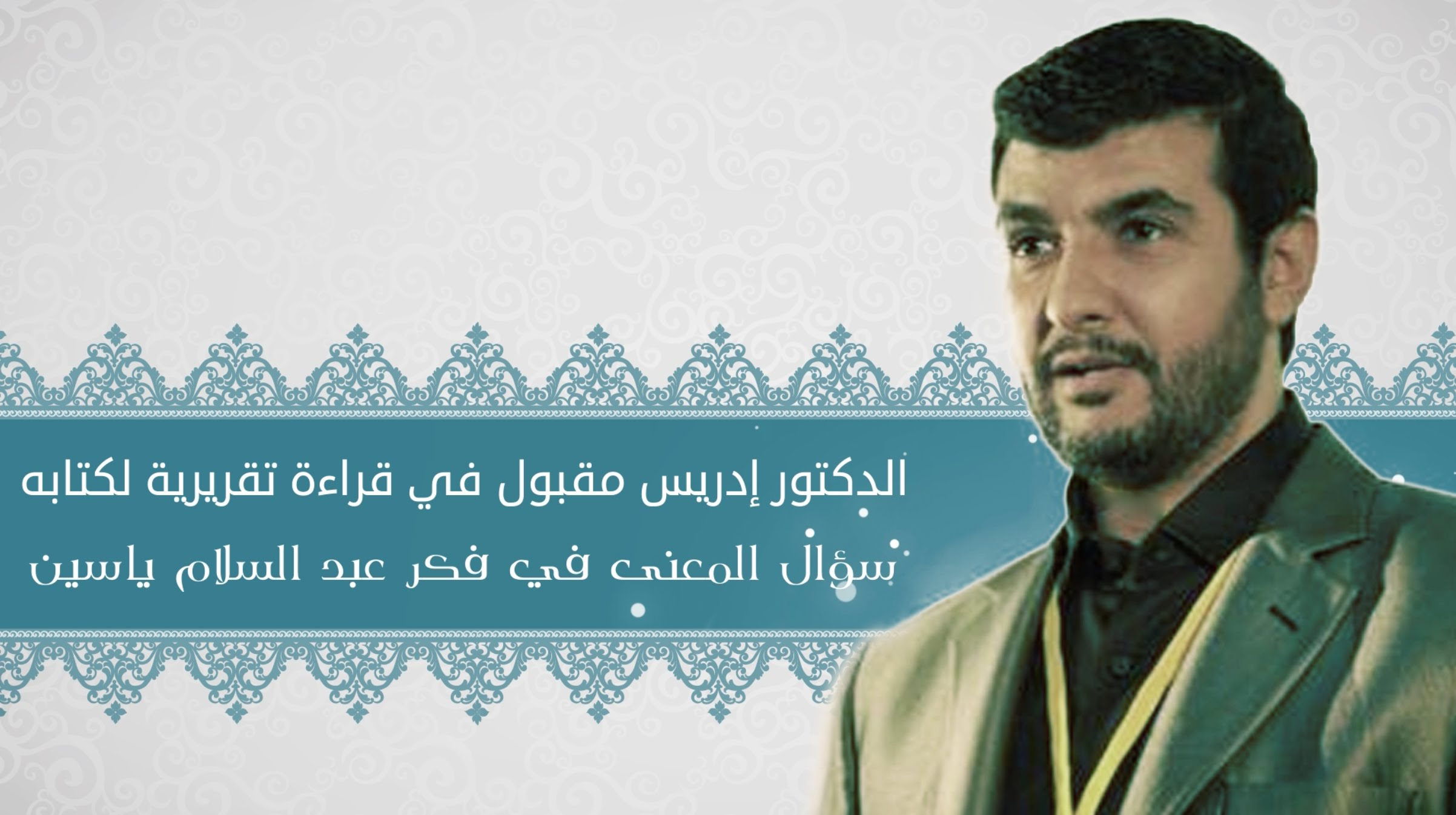 """الدكتور إدريس مقبول في قراءة تقريرية لكتابه """"سؤال المعنى في فكر عبد السلام ياسين"""""""