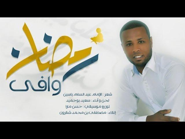 رمضان وافى:  شعر| الإمام عبد السلام ياسين. لحن وأداء| سعيد بوحميد
