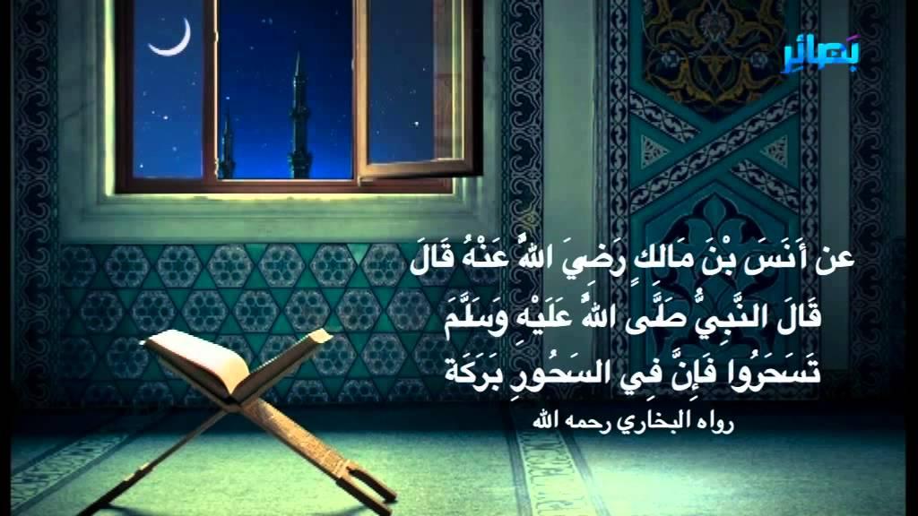سلسلة أحاديث رمضانية -الحديث الثاني-