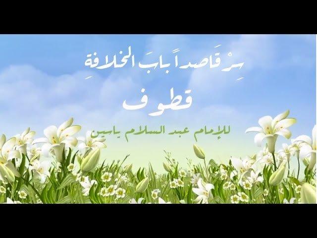 سِرْ قَاصداً بابَ الخلافةِ: قطوف من سلسلة الكتاب المسموع للإمام عبد السلام ياسين رحمه الله